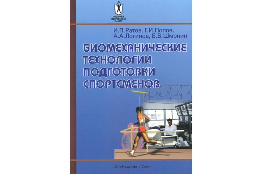 Книга. Биомеханические технологии подготовки спортсменов. Ратов И. П., Попов Г. И.