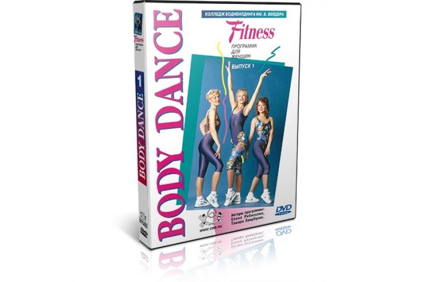 Диск DVD Body Dance 1 Боди Дэнс 1