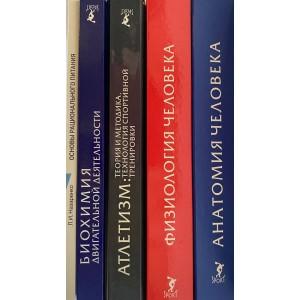 Набор учебников для базовых курсов «Инструктор тренажёрного зала» и «Инструктор групповых программ»