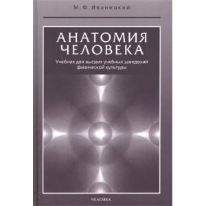 Книга. Анатомия человека. Учебник для вузов физической культуры. М.Ф.Иваницкий