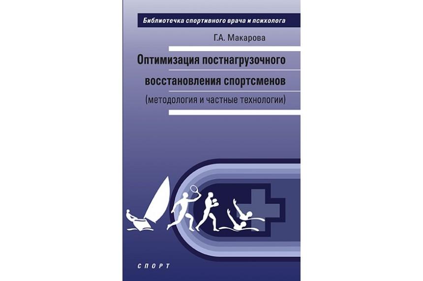 Книга. Оптимизация постнагрузочного восстановления спортсменов методология и частные технологии Макарова Г.А