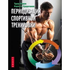 Книга. Периодизация спортивной тренировки. Тудор Бомпа
