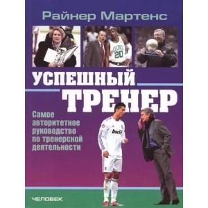 Книга. Успешный тренер. Райнер Мартенс