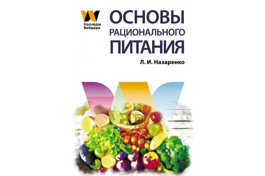 Книга. Основы рационального питания. Л.И.Назаренко