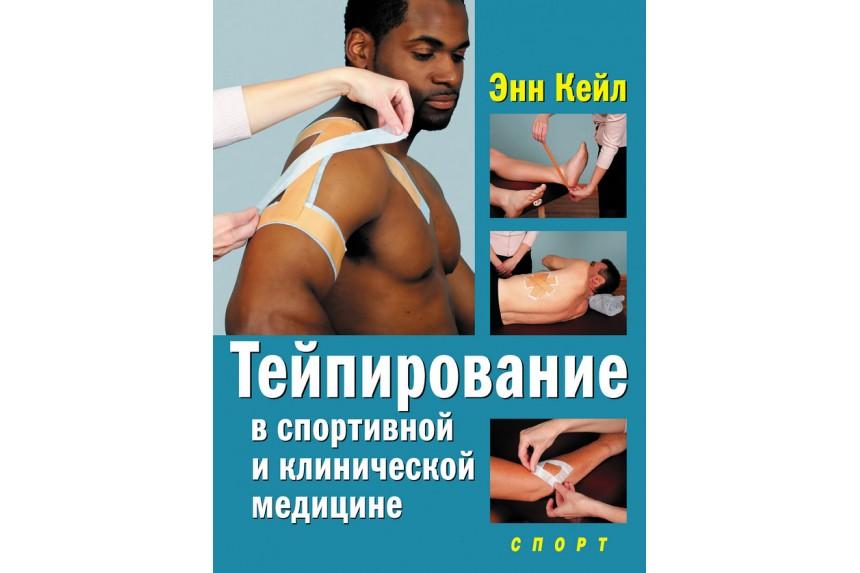 Книга. Тейпирование в спортивной и клинической медицине. Кейл Энн