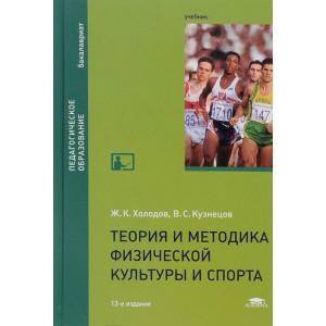 Книга. Теория и методика физической культуры и спорта. Ж.К. Холодов, В.С. Кузнецов